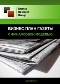 Бизнес-план газеты (с финансовой моделью)