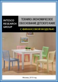Технико-экономическое обоснование детского кафе (с финансовой моделью)