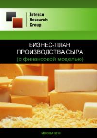 Бизнес-план производства сыра (с финансовой моделью)