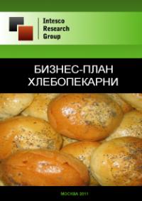 Бизнес-план хлебопекарни