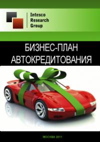 Бизнес план автокредитования
