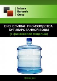 Бизнес-план производства бутилированной воды (с финансовой моделью)