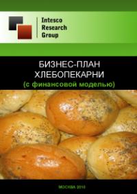 Бизнес-план хлебопекарни (с финансовой моделью)