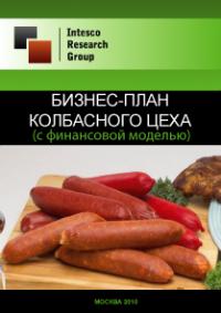 Бизнес-план колбасного цеха (с финансовой моделью)