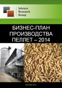 Бизнес-план производства пеллет – 2014
