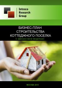 Бизнес-план коттеджного поселка (с финансовой моделью)