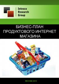 Бизнес-план продуктового интернет магазина
