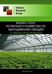 Бизнес-план тепличного хозяйства по выращиванию овощей (с финансовой моделью)