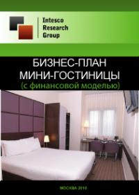 Бизнес-план мини-гостиницы (с финансовой моделью)