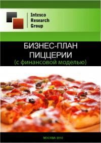Бизнес-план пиццерии (с финансовой моделью)