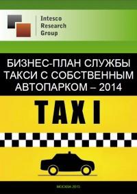Бизнес-план службы такси с собственным автопарком - 2014