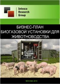 Бизнес-план биогазовой установки для животноводства