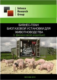 Бизнес-план биогазовой установки для животноводства (с финансовой моделью)