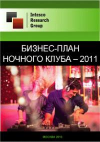 Бизнес-план ночного клуба – 2011