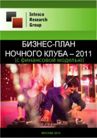 Бизнес-план ночного клуба – 2011 (с финансовой моделью)