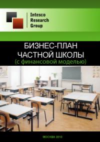 Бизнес-план частной школы (с финансовой моделью)