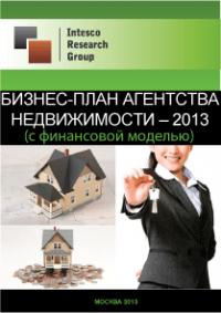Бизнес-план агентства недвижимости - 2013 (с финансовой моделью)