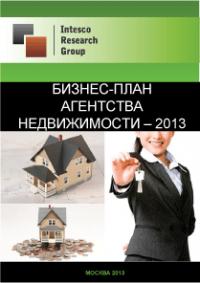 Бизнес-план агентства недвижимости - 2013