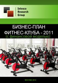 Бизнес-план фитнес-клуба – 2011 (с финансовой моделью)