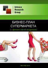 Бизнес-план супермаркета (с финансовой моделью)