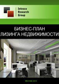 Бизнес-план лизинга недвижимости