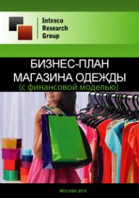 Бизнес-план магазина одежды (с финансовой моделью)