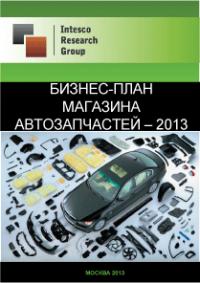 Бизнес-план магазина автозапчастей