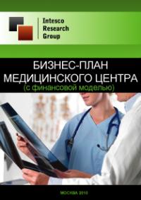 Бизнес-план медицинского центра (с финансовой моделью)