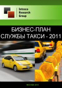 Бизнес-план службы такси - 2011