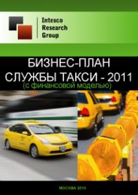Бизнес-план службы такси - 2011 (с финансовой моделью)