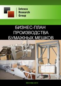 Бизнес-план производства бумажных мешков