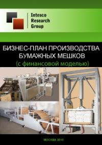 Бизнес-план производства бумажных мешков (с финансовой моделью)