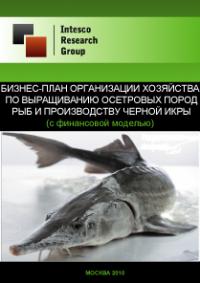 Бизнес-план организации хозяйства по выращиванию осетровых пород рыб и производству черной икры (с финансовой моделью)