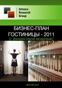 Бизнес-план гостиницы - 2011 (с финансовой моделью)