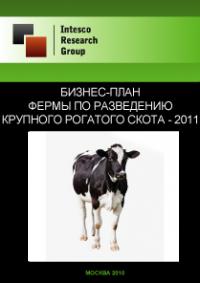 Бизнес-план фермы по разведению крупного рогатого скота - 2011