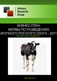 Бизнес-план фермы по разведению крупного рогатого скота - 2011 (с финансовой моделью)