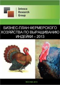 Бизнес-план фермерского хозяйства по выращиванию индейки – 2013