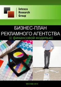 Бизнес-план рекламного агентства (с финансовой моделью)