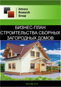 Бизнес-план строительства сборных загородных домов