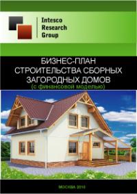 Бизнес-план строительства сборных загородных домов (с финансовой моделью)