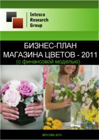 Бизнес-план магазина цветов – 2011 (с финансовой моделью)