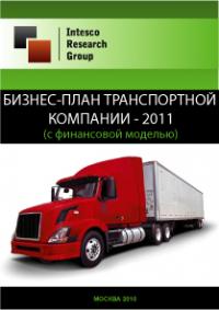 Бизнес-план транспортной компании - 2011 (с финансовой моделью)