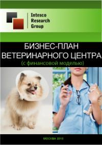 Бизнес-план ветеринарного центра (с финансовой моделью)