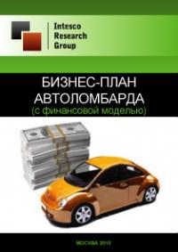 Бизнес-план автоломбарда (с финансовой моделью)