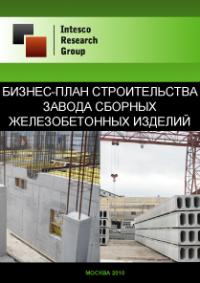 Бизнес-план строительства завода сборных железобетонных изделий