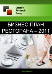 Бизнес-план ресторана - 2011