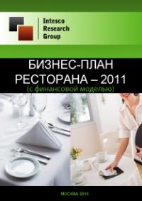 Бизнес-план ресторана - 2011 (с финансовой моделью)
