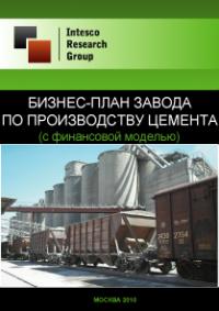 Бизнес-план завода по производству цемента (с финансовой моделью)