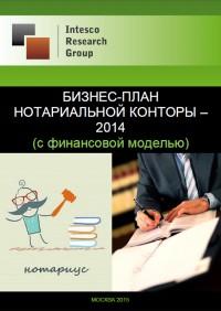 Бизнес-план нотариальной конторы – 2014 (с финансовой моделью)