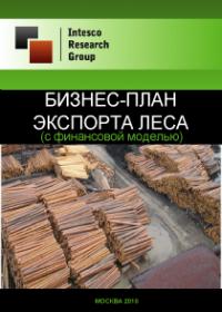 Бизнес-план экспорта леса (с финансовой моделью)